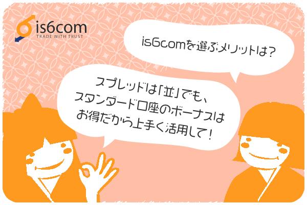is6comのスプレッドは並だがボーナスを利用してカバーできるのアイキャッチ画像