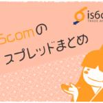 is6comのスプレッドまとめのアイキャッチ画像