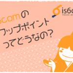 is6comのスワップポイントってどうなの?のアイキャッチ画像