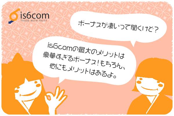 is6comの太っ腹すぎるボーナスのアイキャッチ画像