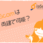 is6comは両建て可能?のアイキャッチ画像