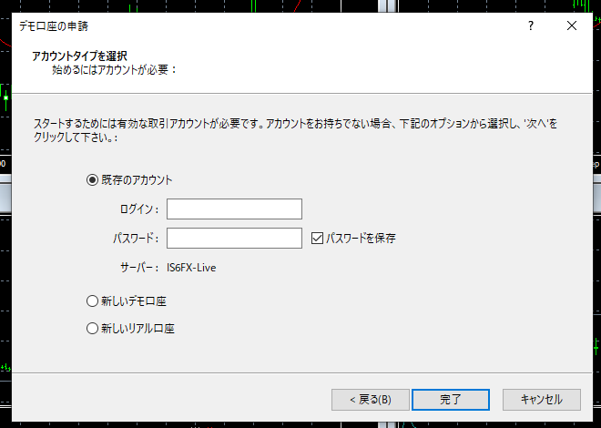 IS6FXのMT4ログイン画面