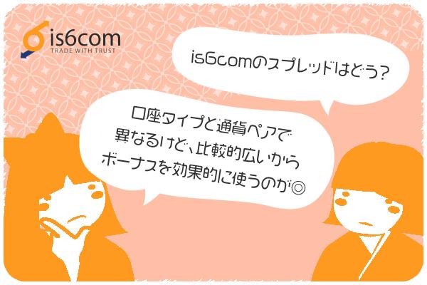 is6comのスプレッドのアイキャッチ画像