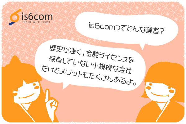 is6comはどんな業者?のアイキャッチ画像