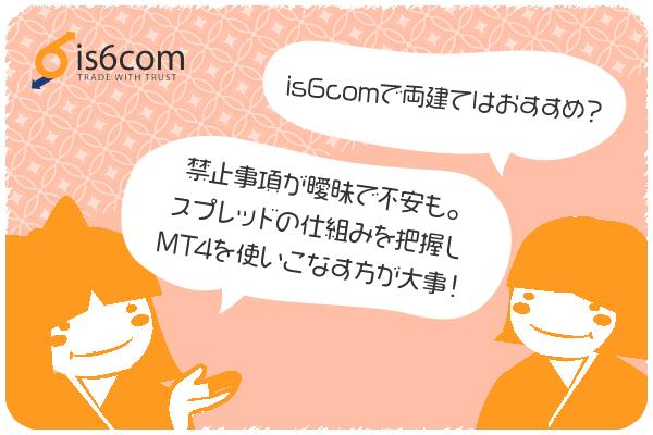 is6comは両建て可能?のまとめのアイキャッチ画像