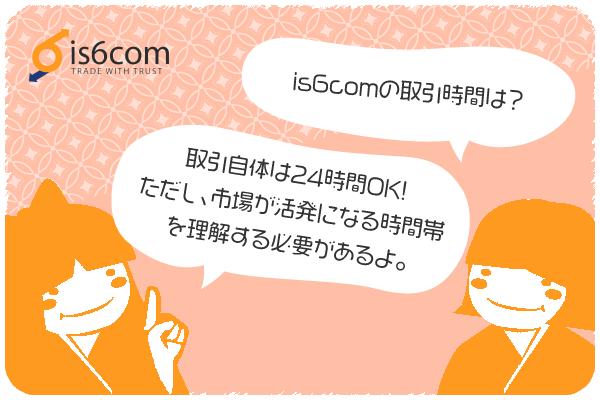 is6comは基本的に24時間動いているのアイキャッチ画像