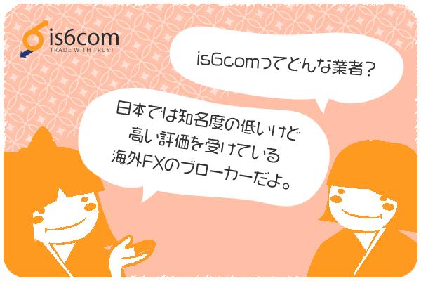 注目のis6com(アイエスシックスコム)はどんな業社?のアイキャッチ画像