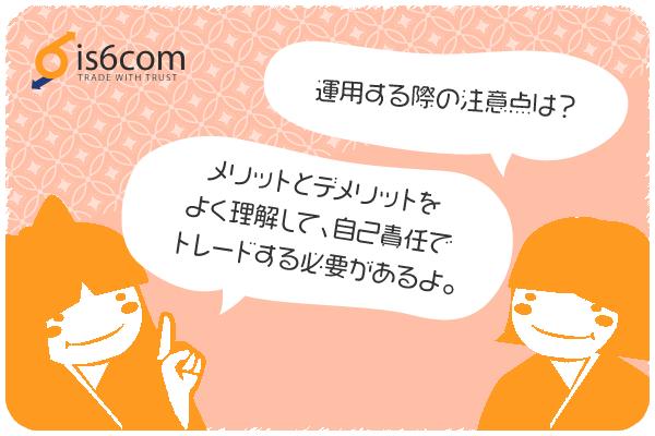 is6comでの運用はリスク承知で自己責任のアイキャッチ画像