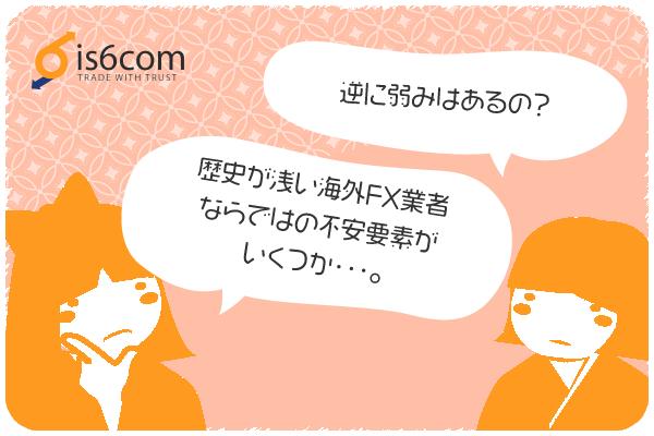 is6comの弱みのアイキャッチ画像