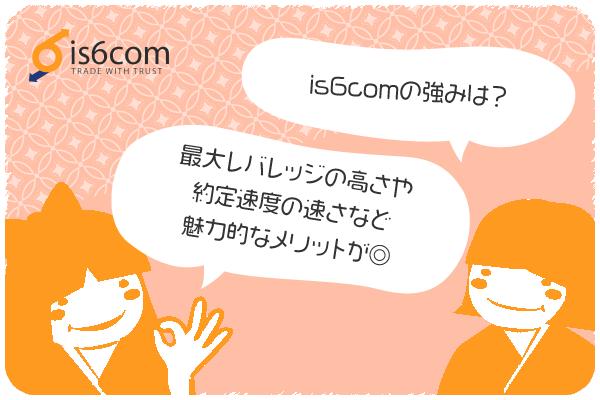 is6comの強みのアイキャッチ画像