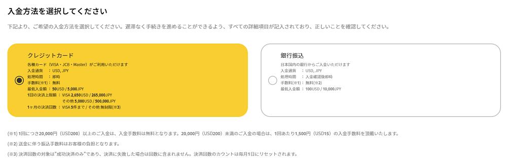 IS6FXのクレジットカードの入金方法解説画像