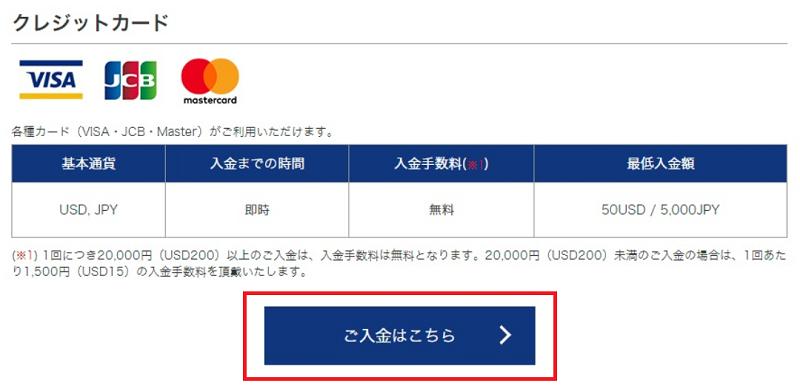 is6com クレジットカード入金
