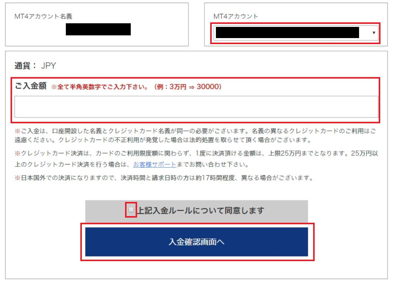 is6com クレジットカード 確認