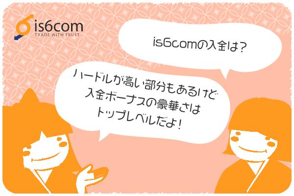 is6comの入金まとめのアイキャッチ画像