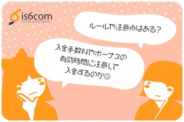 is6comの入金ルールのアイキャッチ画像