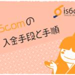 is6comの入金手段と手順のアイキャッチ画像