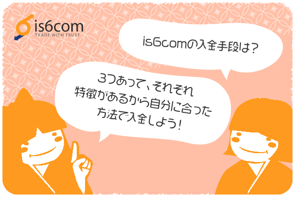 is6comの入金手段のアイキャッチ画像