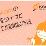 is6comの口座タイプと口座開設方法のアイキャッチ画像