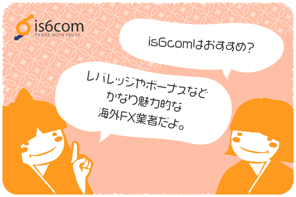 is6comまとめのアイキャッチ画像