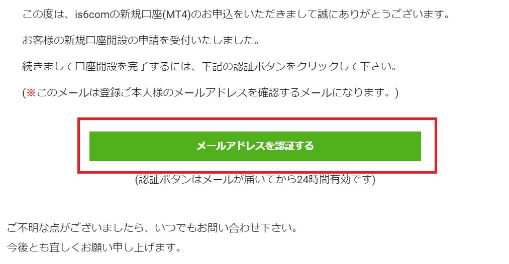 is6com メールアドレス確認