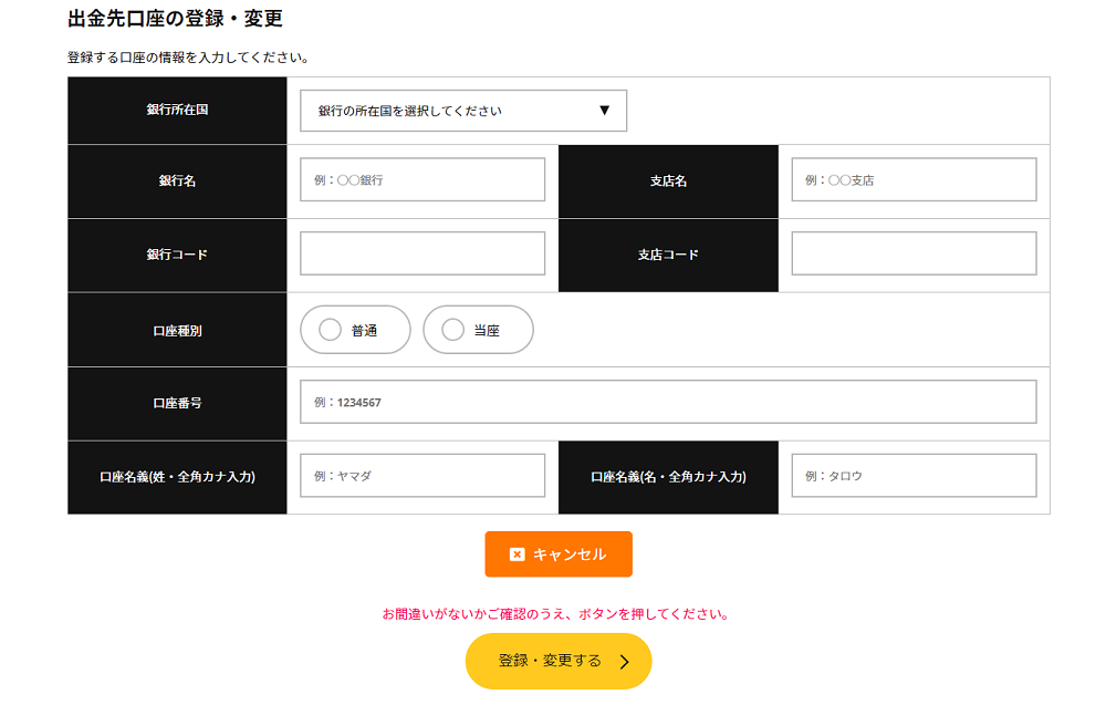 IS6FXの出金先情報の登録方法解説画像