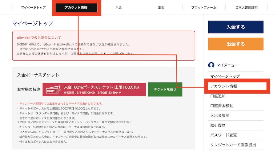 is6comの口座情報登録解説画像