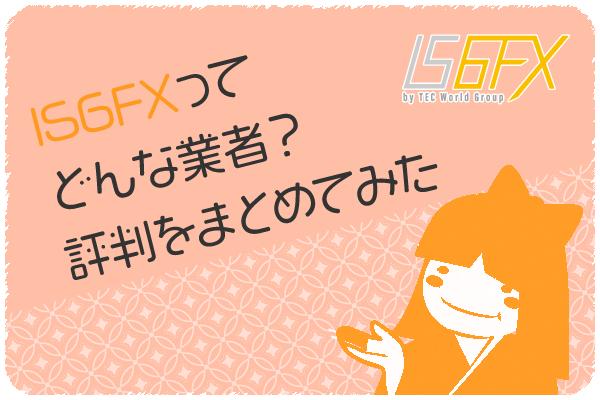 海外FX業者IS6FX(is6com)ってどんな業者?評判をまとめてみたのアイキャッチ画像