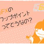 IS6FX(is6com)のスワップポイントってどうなの?のアイキャッチ画像