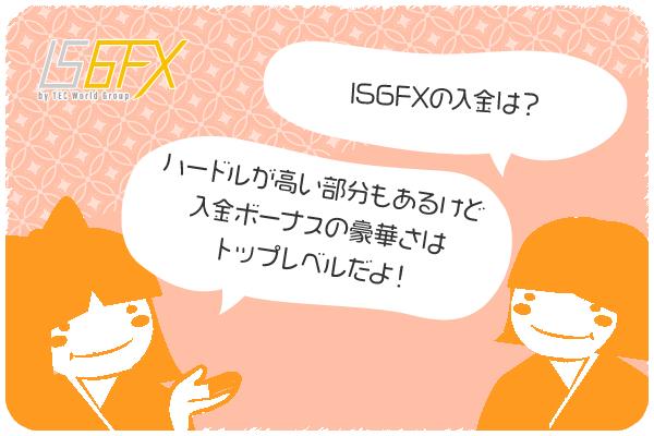 IS6FX(is6com)の入金まとめのアイキャッチ画像