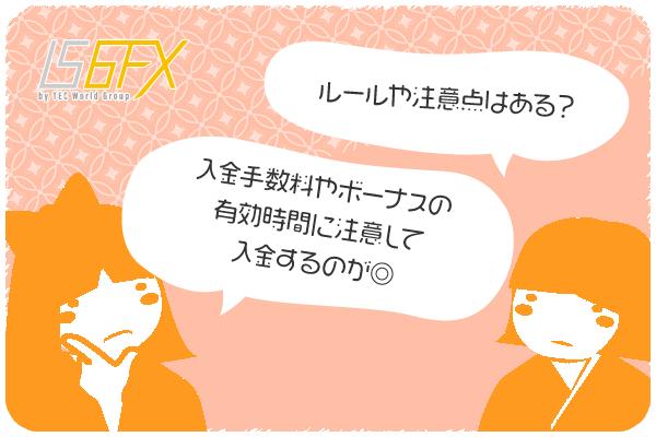 IS6FX(is6com)の入金ルールのアイキャッチ画像
