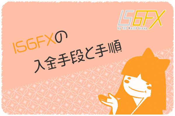 IS6FX(is6com)の入金手段と手順のアイキャッチ画像