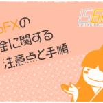 IS6FX(is6com)の出金に関する注意点と手順のアイキャッチ画像