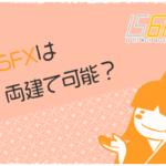 IS6FX(is6com)は両建て可能?のアイキャッチ画像