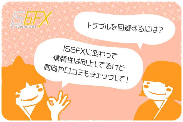 IS6FX(is6com)で出金拒否やトラブルはあるのか?まとめのアイキャッチ画像
