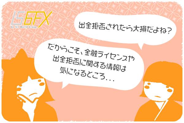 IS6FX(is6com)の出金拒否や出金トラブルについてのアイキャッチ画像