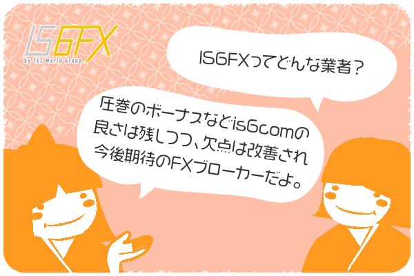 IS6FX(is6com)ってどんな業者?評判をまとめてみたのアイキャッチ画像