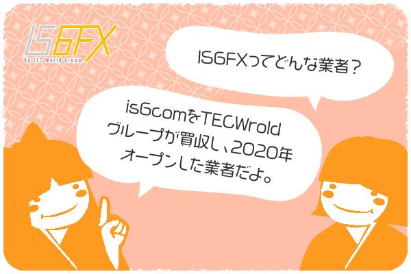 IS6FX(is6com)で出金拒否やトラブルはあるのか調べてみたのアイキャッチ画像
