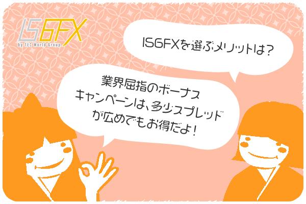 IS6FX(is6com)のスプレッドはやや広いがボーナスを利用してカバーできるのアイキャッチ画像
