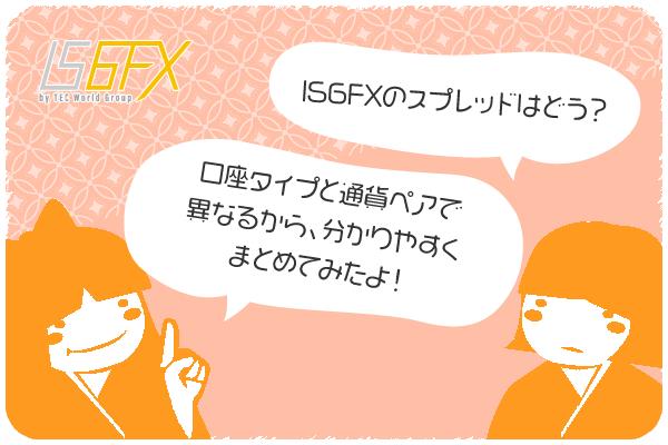 IS6FX(is6com)のスプレッドのアイキャッチ画像