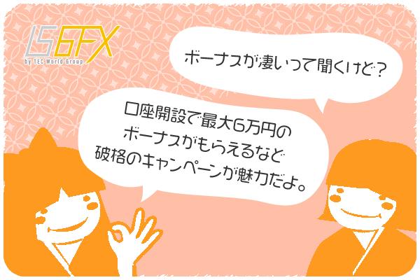 IS6FX(is6com)のボーナスキャンペーンのアイキャッチ画像