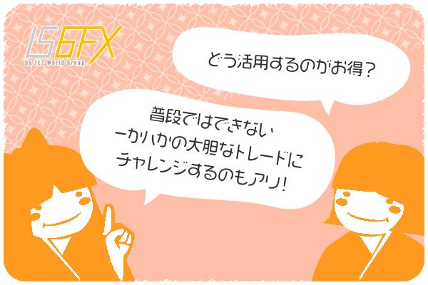 IS6FX(is6com)のボーナス活用法のアイキャッチ画像