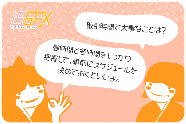 IS6FX(is6com)の取引時間をしっかり把握して取引しようのアイキャッチ画像