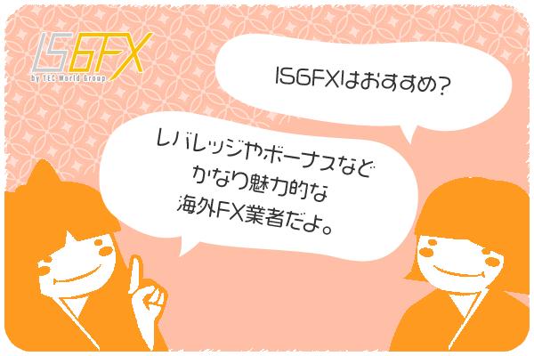 IS6FX(is6com)の口座タイプと口座開設方法まとめのアイキャッチ画像