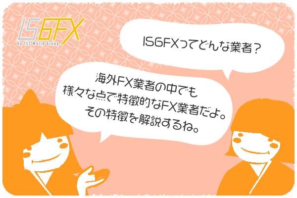 IS6FX(is6com)の口座タイプと口座開設方法のアイキャッチ画像