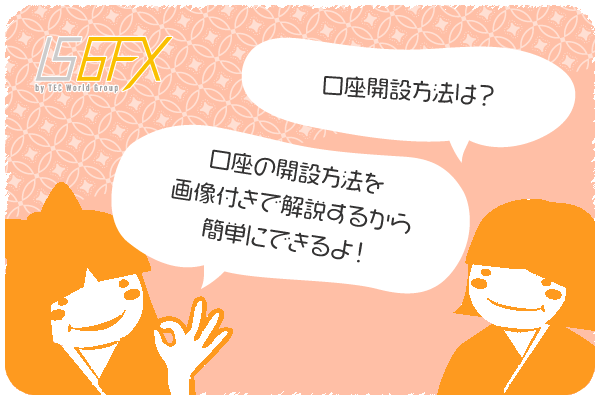 IS6FX(is6com)の口座開設方法のアイキャッチ画像