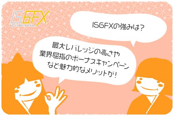 IS6FX(is6com)の強みのアイキャッチ画像