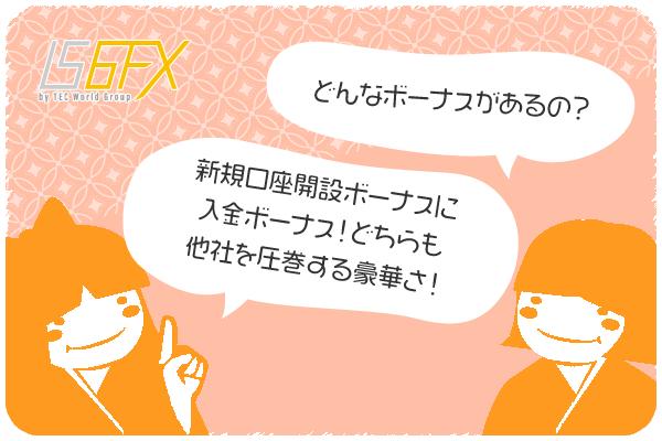 IS6FX(is6com)の豪華ボーナスの詳細のアイキャッチ画像