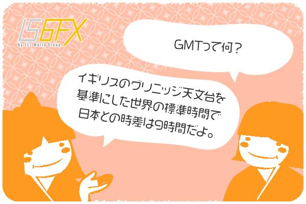 IS6FX(is6com)GMTについてのアイキャッチ画像